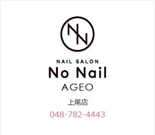 No Nail 上尾