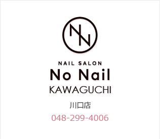 No Nail 川口