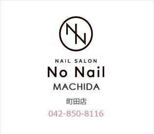 No Nail 町田