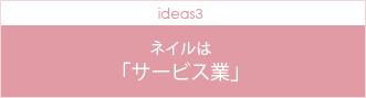 idea3 ネイルはサービス業