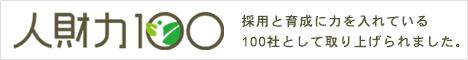 人材力100採用と育成に力を入れている100社として取り上げられました。