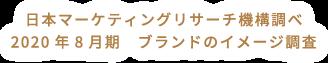 日本マーケティングリサーチ機構調べ2020年8月期 ブランドのイメージ調査