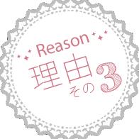 理由その3