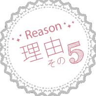 理由その5