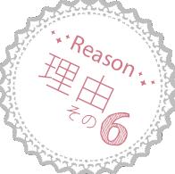 理由その6