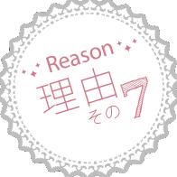 理由その7