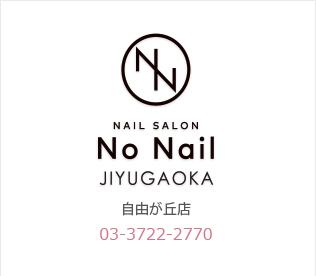 No Nail 自由ヶ丘