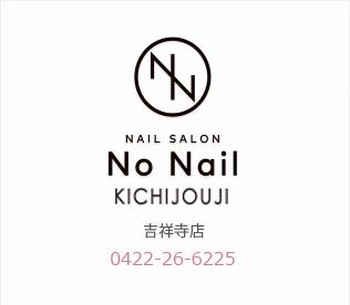 No Nail 吉祥寺店