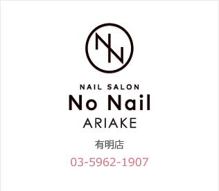 No Nail 有明