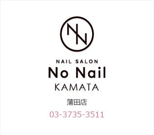 No Nail 蒲田
