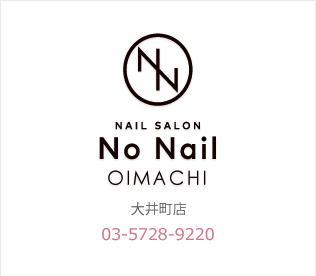 No Nail 大井