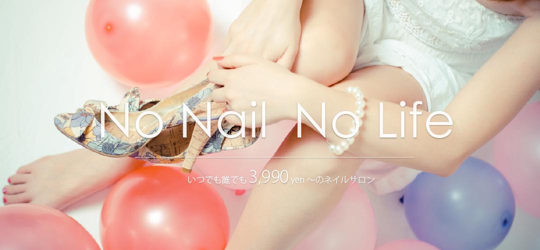 NoNail NoLife