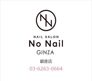 No Nail 銀座