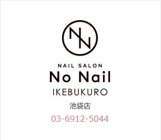 No Nail 池袋