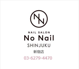 No Nail 新宿