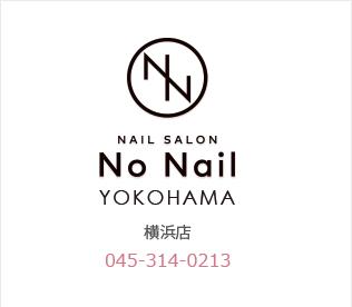 No Nail 横浜