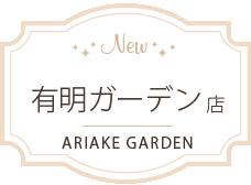 有明ガーデン店